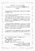 トスカーナワインとイタリア料理の夕べ 案内.jpg